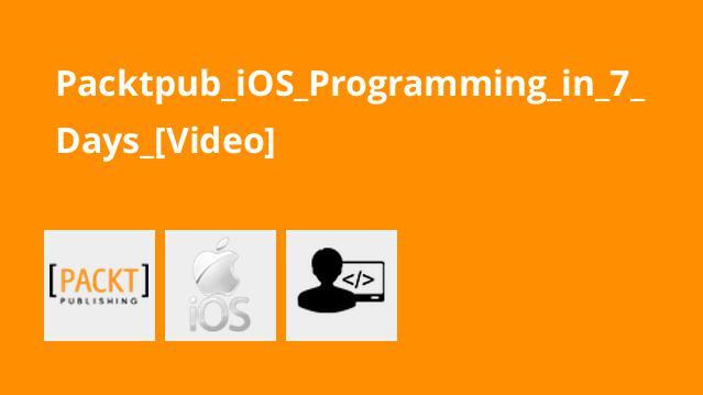 آموزش ایجاد و توسعه اپلیکیشنiOS در 7 روز